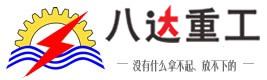 江苏八达重工机械股份有限公司