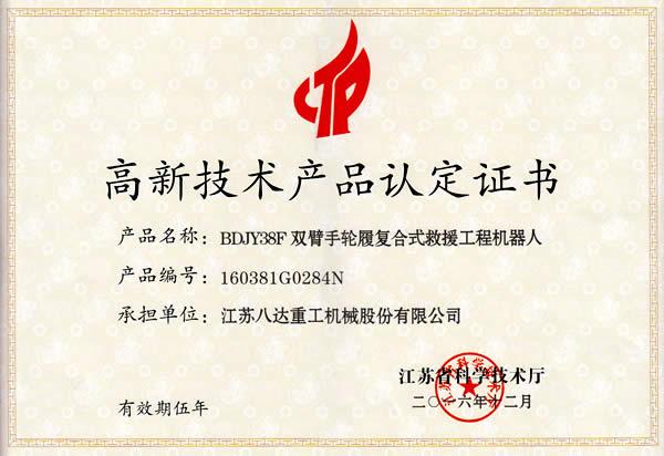 新产品证书 (1).jpg
